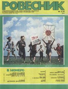 Ровесник 1983 №06
