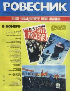 Ровесник 1983 №07