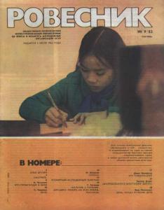 Ровесник 1983 №09