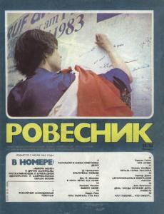 Ровесник 1983 №10