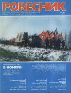 Ровесник 1983 №11
