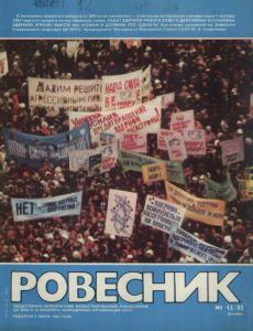 Ровесник 1983 №12