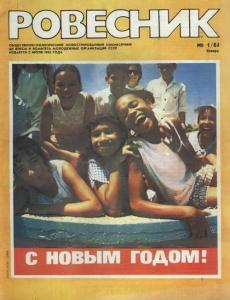 Ровесник 1984 №01