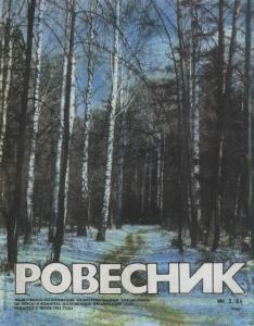 Ровесник 1984 №03