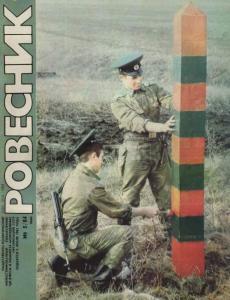 Ровесник 1984 №05