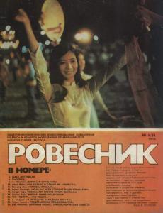 Ровесник 1984 №06