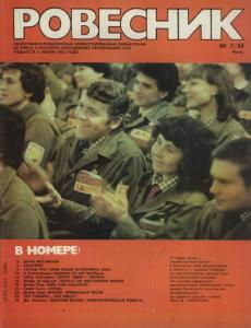 Ровесник 1984 №07