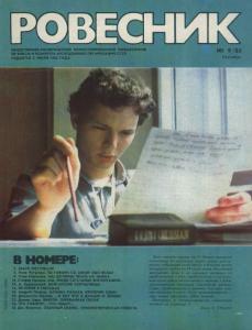 Ровесник 1984 №09