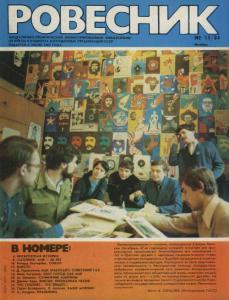 Ровесник 1984 №11