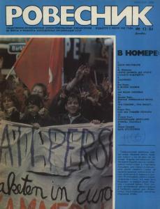 Ровесник 1984 №12