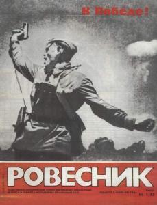 Ровесник 1985 №01