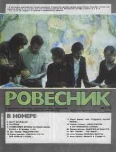 Ровесник 1985 №02