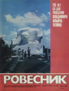 Ровесник 1985 №04