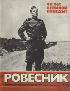 Ровесник 1985 №05