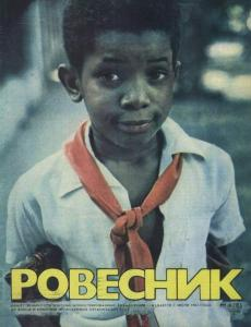 Ровесник 1985 №06