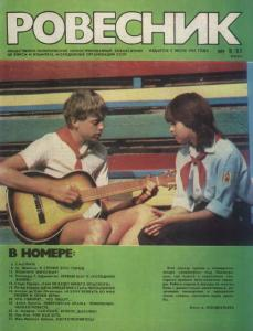 Ровесник 1985 №08