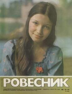 Ровесник 1985 №10