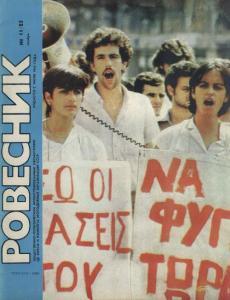 Ровесник 1985 №11