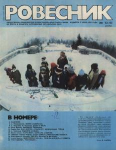 Ровесник 1985 №12
