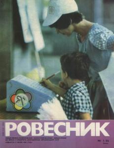 Ровесник 1986 №01