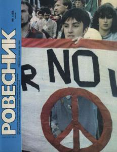 Ровесник 1986 №04