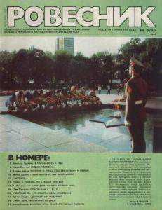 Ровесник 1986 №05