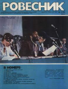 Ровесник 1986 №06
