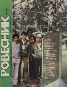 Ровесник 1986 №07