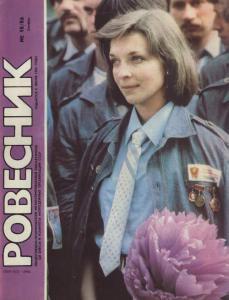 Ровесник 1986 №10
