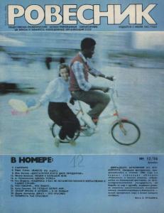 Ровесник 1986 №12
