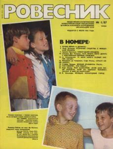 Ровесник 1987 №01