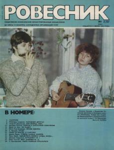 Ровесник 1987 №03