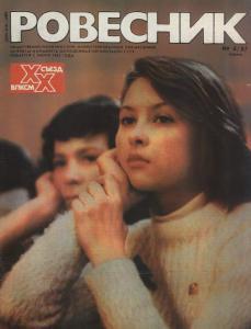 Ровесник 1987 №04