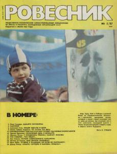 Ровесник 1987 №05