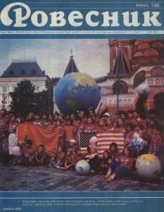 Ровесник 1988 №01