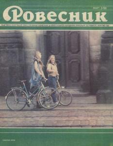 Ровесник 1988 №03