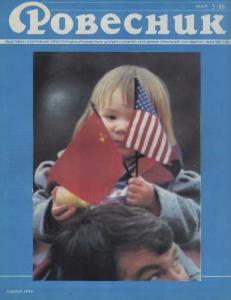 Ровесник 1988 №05