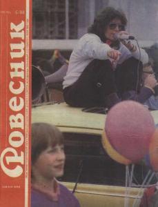 Ровесник 1988 №06