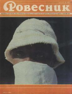 Ровесник 1988 №08