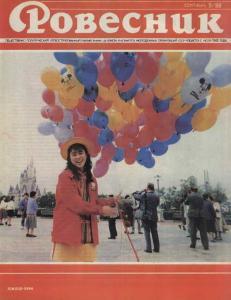 Ровесник 1988 №09