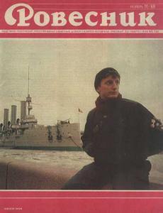 Ровесник 1988 №11