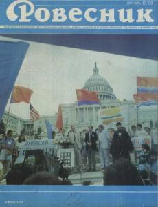 Ровесник 1988 №12
