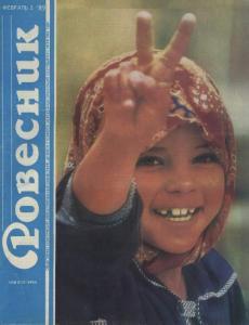 Ровесник 1989 №02