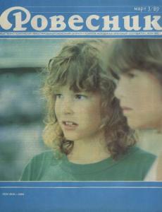 Ровесник 1989 №03