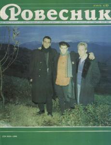 Ровесник 1989 №04