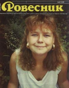 Ровесник 1989 №05