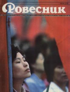 Ровесник 1989 №06