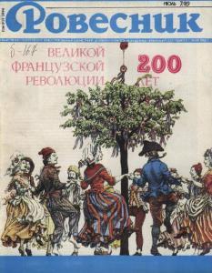Ровесник 1989 №07