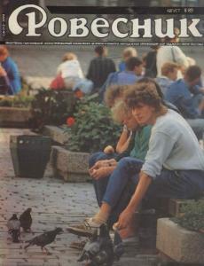 Ровесник 1989 №08