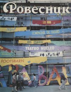 Ровесник 1989 №09